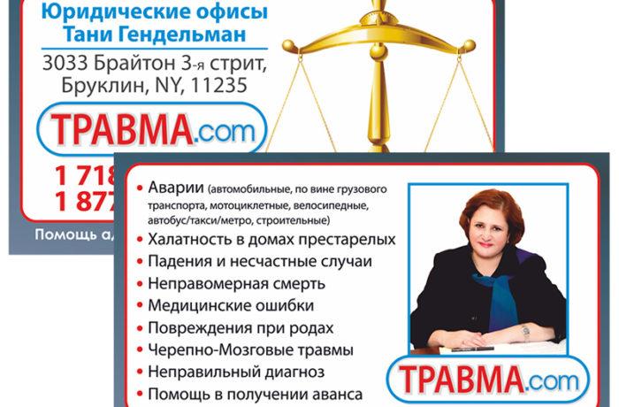 Визитка TPABMA.COM
